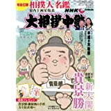 NHK G-Media大相撲中継 夏場所号 2019年 5/18 号
