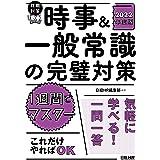 1週間でマスター 時事&一般常識の完璧対策 2022年度版 (日経就職シリーズ)