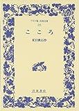 こころ (ワイド版岩波文庫 (204))