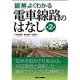 図解よくわかる 電車線路のはなし(第2版)