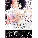 恋の奴隷4 (シャルルコミックス)