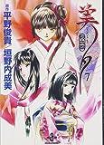 吸血姫(ヴァンパイア)美夕 (7) (秋田文庫)