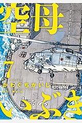 空母いぶき(7) (ビッグコミックス) Kindle版