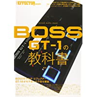 BOSS GT-1の教科書 (シンコー・ミュージックMOOK)