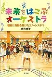 未来をはこぶオーケストラ―福島に奇跡を届けたエル・システマ