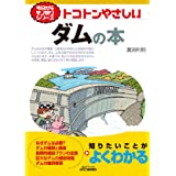 トコトンやさしいダムの本 (今日からモノ知りシリーズ)