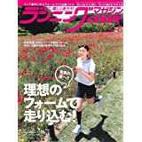 ランニングマガジンクリール 2019年 08 月号 特集:理想のフォームで走り込む!