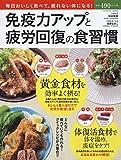 免疫力アップと疲労回復の食習慣 (タツミムック)