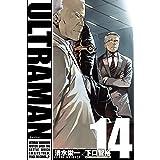ULTRAMAN(14) (ヒーローズコミックス)