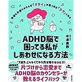 ADHD脳で困ってる私がしあわせになる方法