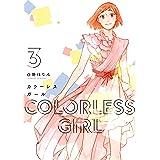 カラーレスガール 3巻 (ラバココミックス)