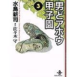 男どアホウ甲子園 (3) (秋田文庫)