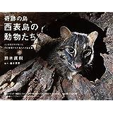 奇跡の島・西表島の動物たち: イリオモテヤマネコとその仲間たちの知られざる生態