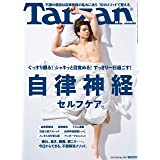 Tarzan(ターザン) 2019年8月8日号 No.769 [自律神経セルフケア。]