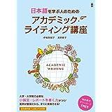 日本語を学ぶ人のためのアカデミック・ライティング講座 (アスク出版)