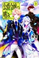 公爵令嬢の嗜み3 (カドカワBOOKS)