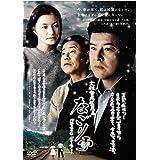 なごり雪 [DVD]