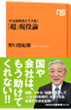 年金崩壊後を生き抜く「超」現役論 (NHK出版新書)