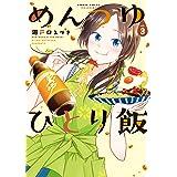 めんつゆひとり飯 (3) (バンブーコミックス)