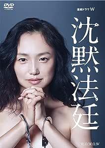 連続ドラマW  沈黙法廷 DVD-BOX
