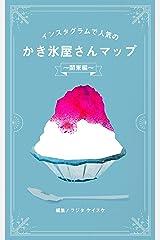 インスタグラムで人気のかき氷屋さんマップ 〜関東編〜 Kindle版