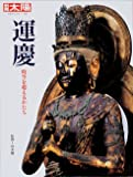 運慶 - 時空を超えるかたち (別冊太陽)