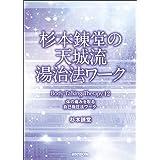 杉本錬堂の天城流湯治法ワークPART12 [DVD]