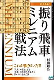 将棋革命!振り飛車ミレニアム戦法 (マイナビ将棋BOOKS)