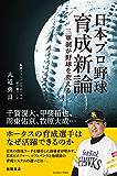 日本プロ野球育成新論 三軍制が野球を変える