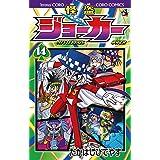 怪盗ジョーカー(14) (てんとう虫コミックス)