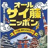 アークライト オールサイ藤ニッポン (1-8人用 10-30分 6才以上向け) ボードゲーム