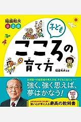 稲盛和夫 新道徳 子ども こころの育て方 Kindle版