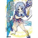 魔弾の王と戦姫 3 (MFコミックス フラッパーシリーズ)