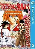 るろうに剣心―明治剣客浪漫譚― モノクロ版 5 (ジャンプコミックスDIGITAL)