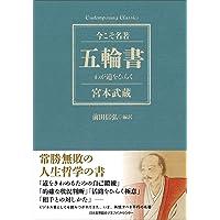 コンテンポラリー・クラシックス 五輪書 わが道をひらく (Contemporary Classics 今こそ名著)