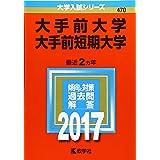 大手前大学・大手前短期大学 (2017年版大学入試シリーズ)