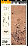 面白いほどよくわかる中国神話: スラスラ読めて一気にわかる神々の物語 (神話が好きになるポケット文庫シリーズ)