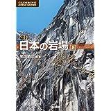 日本の岩場 上巻 改訂版 (クライミング・ガイドブックス)