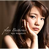 Aya Nagatomi plays Beethoven