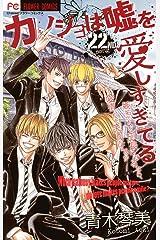 カノジョは嘘を愛しすぎてる(22) (フラワーコミックス) Kindle版