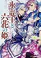氷竜王と六花の姫 雪ふる夜の祈り (角川ビーンズ文庫)