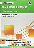 個人情報保護士認定試験実物形式問題集〈Vol.5〉