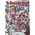 ちぃちゃんのおしながき (17) (バンブー・コミックス)