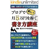 ブログで月5万円の副収入を手に入れる!初めてのブログ副業の攻略本
