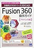 Fusion 360操作ガイド アドバンス編―次世代クラウドベース3DCAD