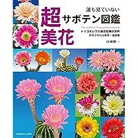 誰も見ていない超美花サボテン図鑑 (別冊趣味の山野草)