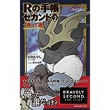 Rの手帳 セカンド Vol.2~俺って誰? (GAME NOVELS)