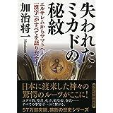 失われたミカドの秘紋 エルサレムからヤマトへ--「漢字」がすべてを語りだす! (祥伝社文庫)