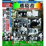 イタリア映画 コレクション 越境者 DVD10枚組 ACC-198