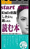 Kindle出版したいと思ったら読む本: パーソナルブランディングプロデューサーが教える電子書籍の基本 自分を大きく変える電子書籍